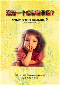 WhatisReligion 200