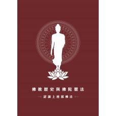 佛教歷史與佛陀聖法:認識上座部佛法 (ebook)