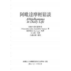 阿毗達摩輕鬆談 Abhidhamma in Daily Life
