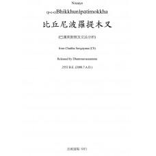 比丘尼波羅提木叉 Bhikkhuni Patimokkha