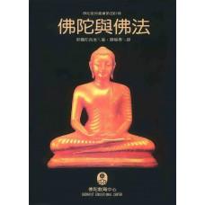 佛陀與佛法 (ebook)