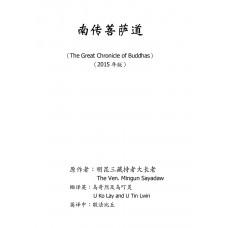 南传菩萨道 The Great Chronicle Of Buddha (ebook)