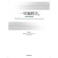 香光書鄉《一切漏經注:巴漢校譯與導論》 Sabbasavasuttavannana (ebook)