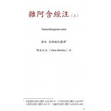 雜阿含經注(上)(下)(ebook)