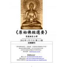 原始佛經選要(繁體)(ebook)