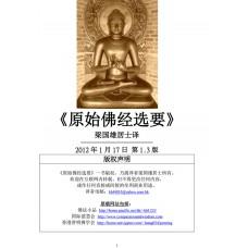 原始佛经选要(简体)(ebook)