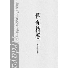 俱舍精要 (ebook)