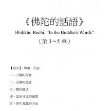佛陀的話語 (ebook)