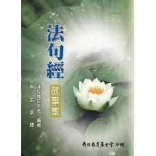 法句經故事集 (修訂版)