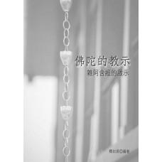 佛陀的教示  雜阿含經的啟示 (ebook)