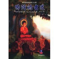 佛陀的古道 (ebook)