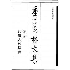 季羡林文集·第3卷:印度古代语言