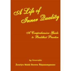 A Life of Inner Quality (ebook)