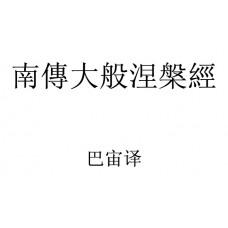 南傳大般涅槃經 巴宙译 (ebook)