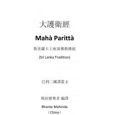 大護衛經 Mahā Parittā  (ebook)