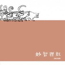 妙智狸奴 (ebook)