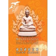 佛教禪修直解(繁)   (ebook)