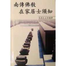 南傳佛教在家居士須知 - 之一   歸依、受戒、持戒與布施修福篇 (ebook)