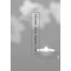 平常心是道 (ebook)