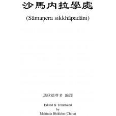 沙馬内拉學處 (Samanera sikkhapadani) (ebook)