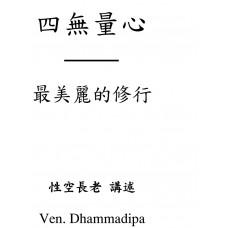 四無量心 - 最美麗的修行 (ebook)