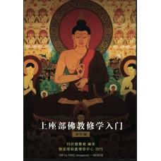 上座部佛教修学入门 (Theravāda Sāsane Bhāvanā mukha) (ebook)